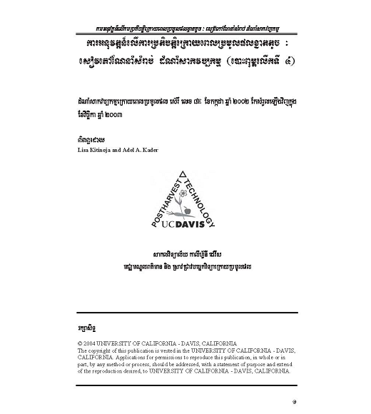 First page: Khmer translation of postharvest manual